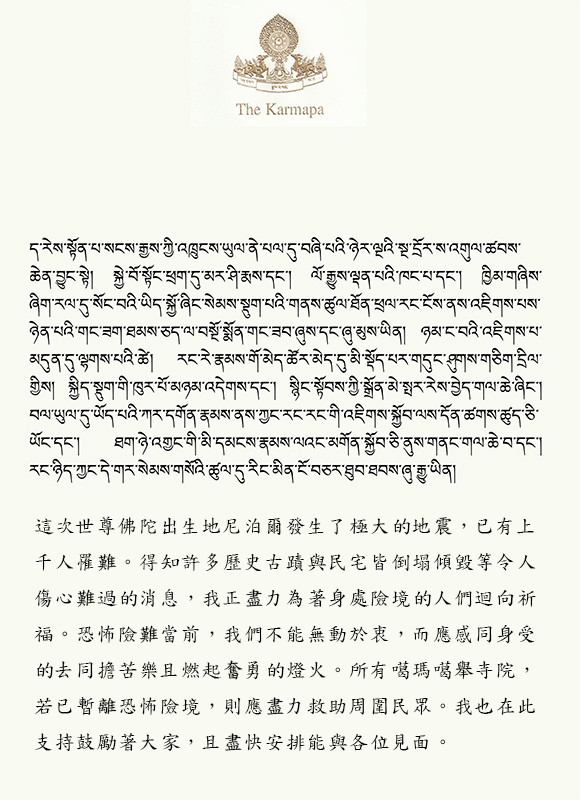 Nepal-condolence-with-letter-head-chinese